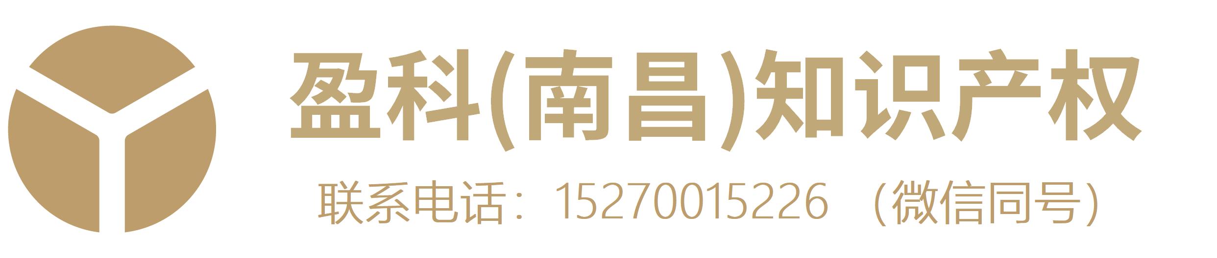 盈科(南昌)律师事务所知识产权中心