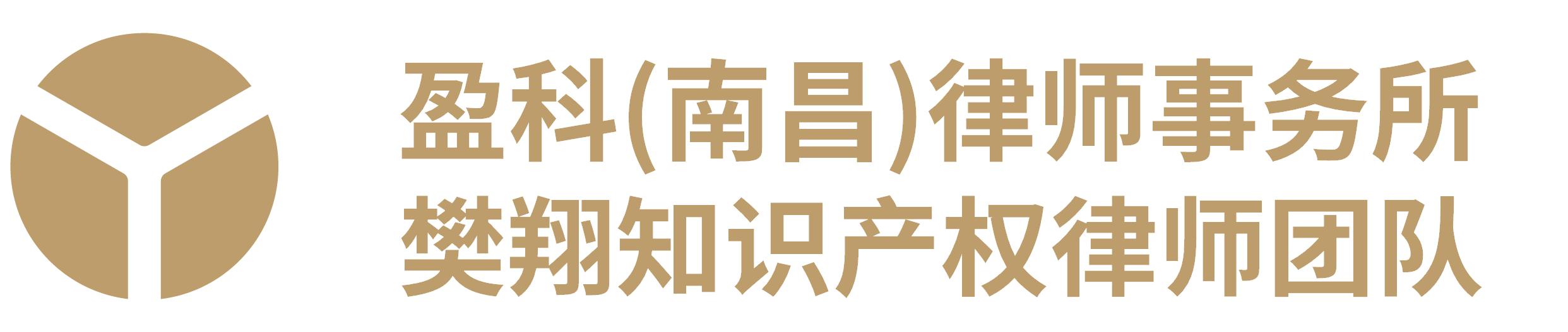 江西知名知识产权律师团队